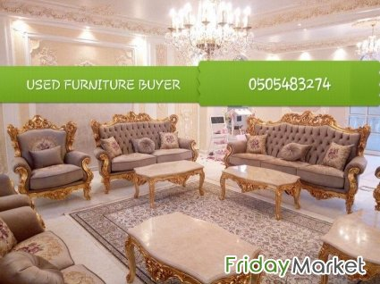 15 I buy all used furniture. في الإمارات - سوق الجمعة